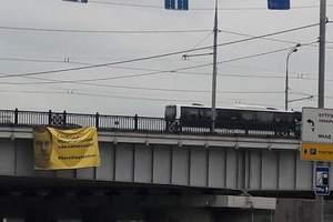 Активисты в Москве вывесили баннер
