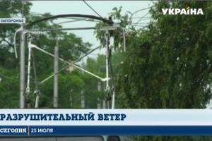 Ураганы в Украине: пострадали Запорожская и Харьковская области
