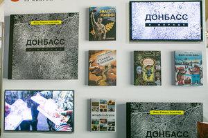 """""""Донбасс и Мирные"""": Видеть. Сочувствовать. Знать. Помогать"""