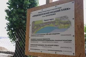 Мэр Запорожья рассказал о планах открытия нового пляжа