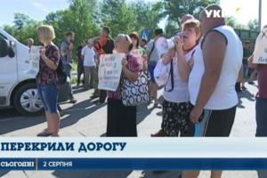 Возмущенные селяне перекрыли трассу в Черкасской области