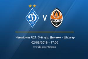 Прямая трансляция матча Динамо - Шахтер 2 августа