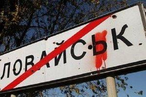 В ООН признали: после Иловайска украинских воинов пытали в плену