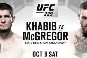 Самый дешевый билет на бой Макгрегор - Нурмагомедов можно купить за 205 долларов