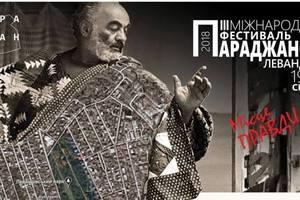 Львов готовится к фестивалю Параджанова: много фильмов и встреч с известными людьми