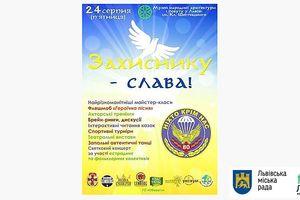 Во Львове для десантников 80-бригады устроят праздничную релакс-зону