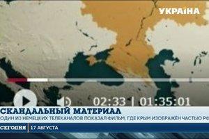 Немецкий телеканал опозорился с картой Крыма