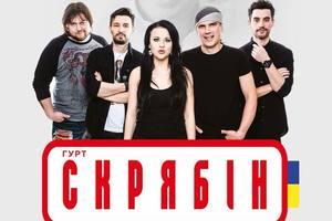 """Украинская группа """"Скрябин"""" даст концерт в Киеве"""