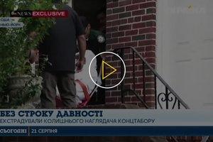 Из США в Германию экстрадировали бывшего надзирателя концлагеря в Польше