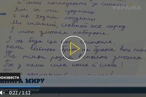 """В Киеве презентовали уникальную """"Книгу Мира"""""""