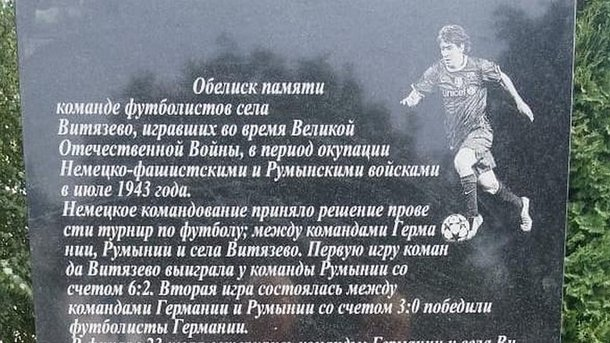 Monument for football players with the image of Messi