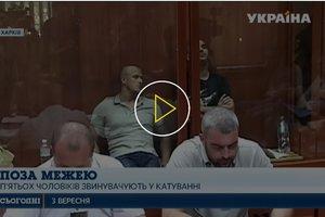В Харькове суд рассматривает дело кровавых коллекторов