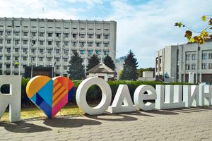Smart-специализация: Одесская область получит до 200 тысяч евро от Евросоюза