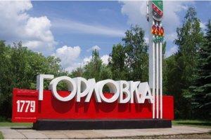 """Боевики """"ДНР"""" в панике, что не могут долго оборонять Горловку"""