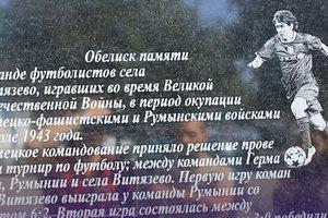 В России установили памятник советским футболистам с фотографией Месси