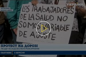 В Аргентине прошли протесты из-за сокращения государственных расходов на медицину