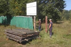 В киевском парке убрали незаконно установленный забор, простоявший 8 лет
