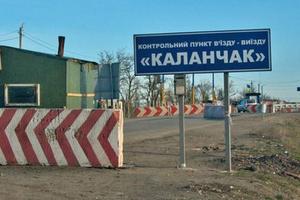 """КПВВ """"Каланчак"""" и """"Чаплинка"""" возобновили работу"""