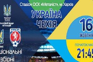 Билеты на матч Украина - Чехия стоят от 50 гривен
