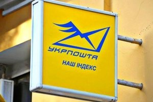 """Укрпочта"" оценивает убытки от услуги доставки пенсий в миллиард гривен"