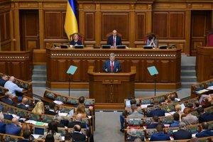 Изменения в Конституцию и послание Порошенко: как прошел насыщенный день Рады