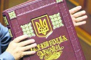 Отмена неприкосновенности нардепов: в изменениях в Конституцию выявлен изъян
