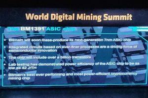 Майнинговая компания Bitmain представила высокопроизводительный чип для ASIC-майнеров
