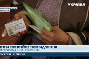 Украина переходит на пластиковые пенсионные удостоверения