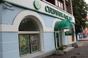 Со счетов российского Сбербанка за месяц сняли 1,2 млрд долларов