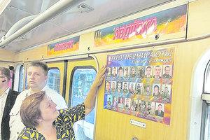 В харьковском метро появились фото героев, погибших на Донбассе
