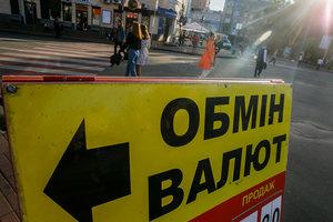 Гривня окрепла: курс доллара в Украине падает