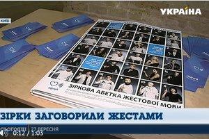 """В Украине состоялась презентация уникального фотопроекта """"Звездная азбука"""""""