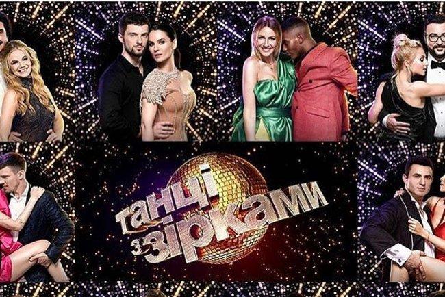 «Танці з зірками 2018»: смотреть онлайн 6 выпуск
