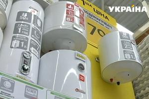 Украинцы массово скупают бойлеры: насколько это выгодно