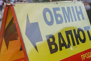 Доллар для украинцев стал еще дороже