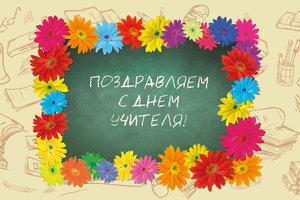 День учителя 2018 – поздравления, проза, картинки и открытки