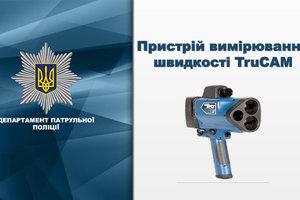 Полицейским выдали американские радары TruCam: когда начнут штрафовать