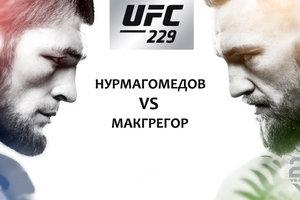 Онлайн боя Макгрегор - Нурмагомедов за титул чемпиона UFC