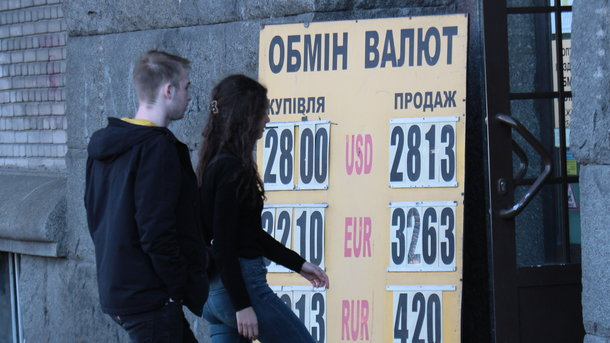 Прогноз покурсу доллара дал украинский бизнес вопросе НБУ