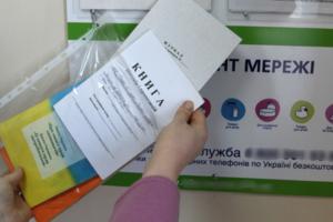 Книгу жалоб могут отменить: что надо знать украинцам