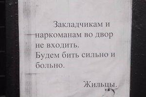 """""""Будем бить сильно и больно"""": киевляне развесили объявления для """"закладчиков"""""""