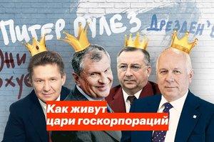 """Навальный выпустил новое видео об элитной недвижимости глав """"Ростеха"""", """"Газпрома"""" и """"Транснефти"""""""