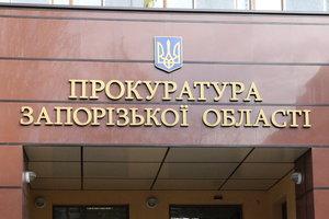 Бывшего замначальника запорожской милиции объявили в розыск