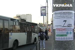В Киеве дорожают маршрутки: сколько заплатим за проезд