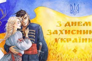День захисника України 2018 - привітання, проза, картинки і листівки