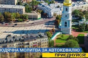 Порошенко позвал украинцев на молитву за автокефалию