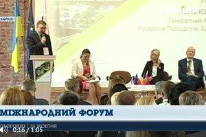 В Харькове пройдет третий украинско-польский форум