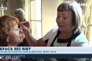 В Днепре прошел конкурс красоты среди пожилых женщин