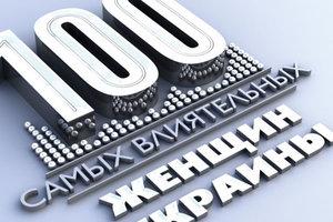 Названы сто самых влиятельных женщин Украины
