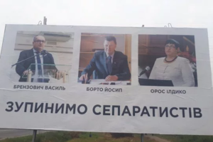 В Закарпатье ночью развесили антивенгерские билборды
